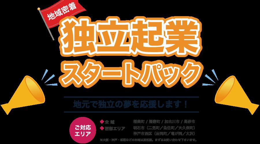 独立起業スタートパック 稲美町・加古川・播磨町・高砂市・明石市/神戸市(西部エリア)での独立の夢を応援