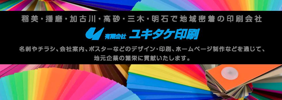 稲美・加古川・高砂・播磨・明石で地域密着の印刷会社