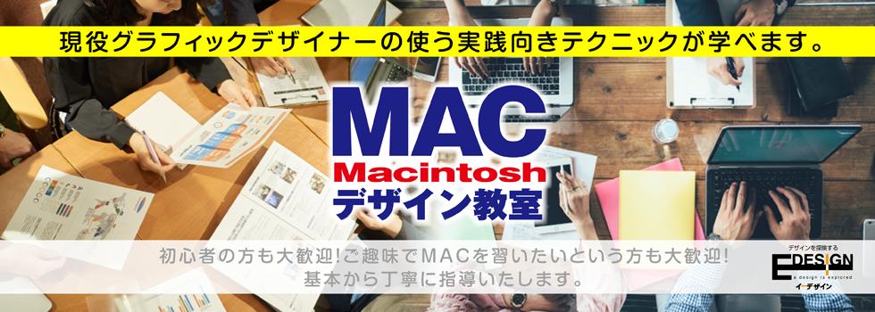 MAC使い方/デザイン教室